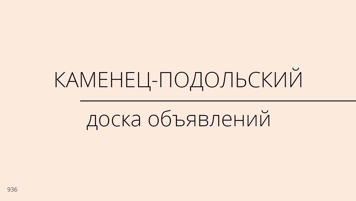 Доска объявлений, Каменец-Подольский, Украина