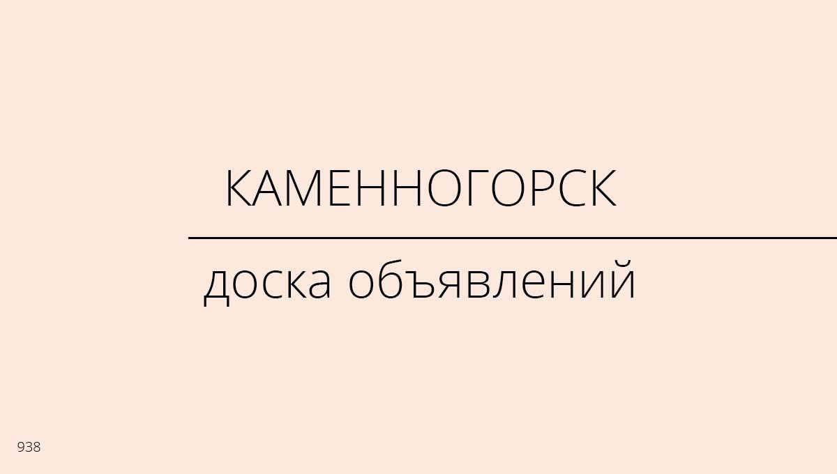 Доска объявлений, Каменногорск, Россия