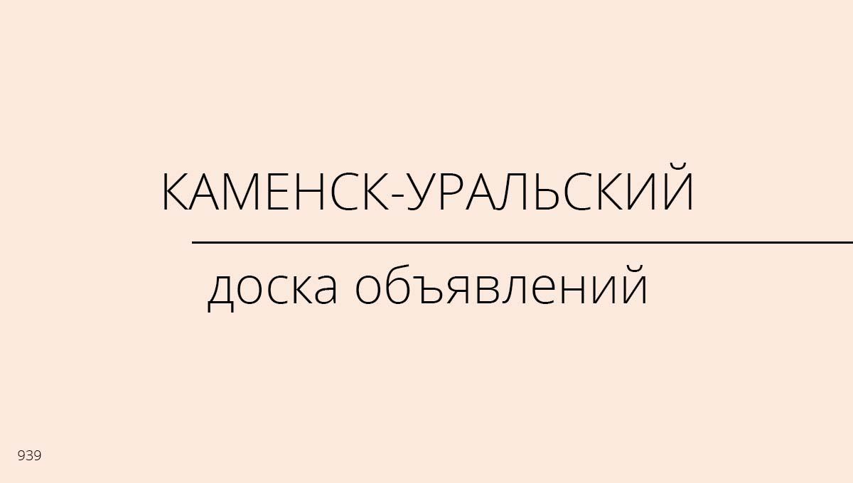 Доска объявлений, Каменск-Уральский, Россия