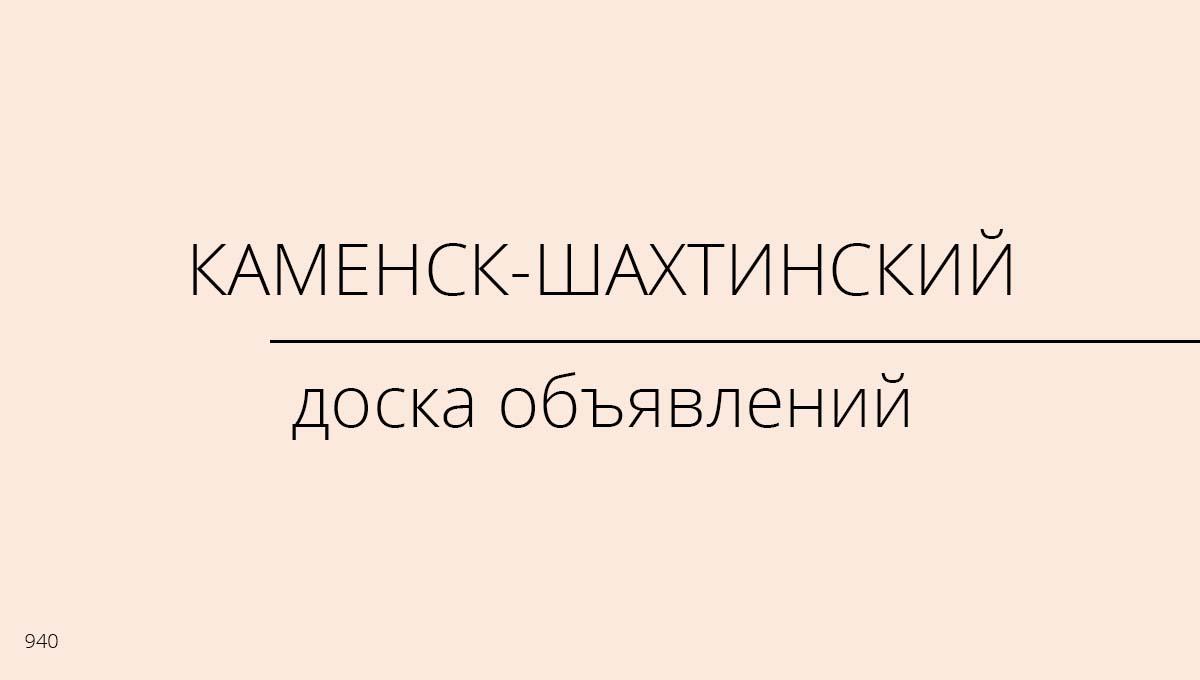 Доска объявлений, Каменск-Шахтинский, Россия
