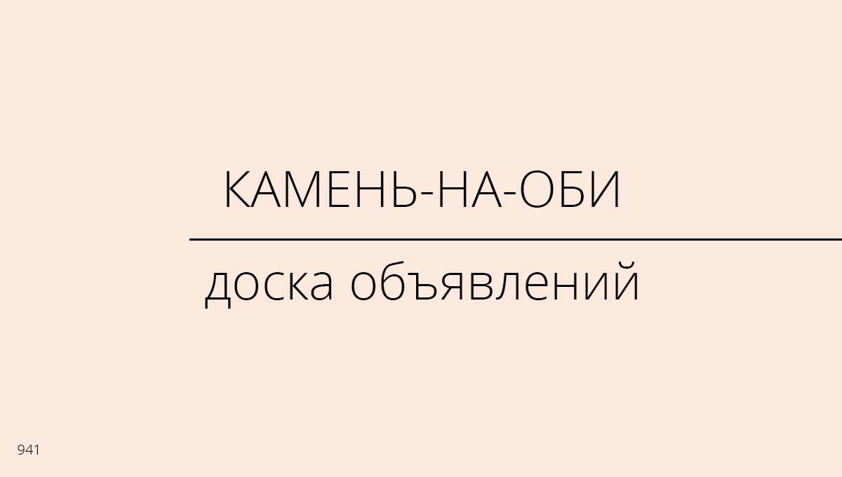 Доска объявлений, Камень-на-Оби, Россия