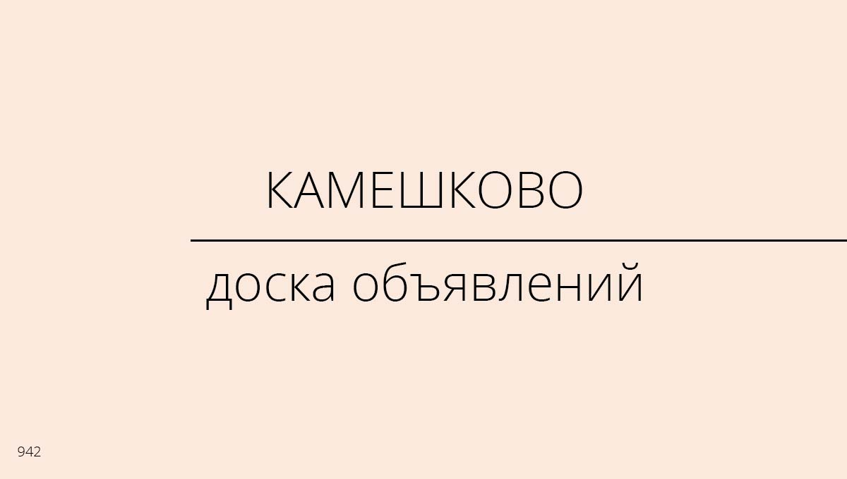 Доска объявлений, Камешково, Россия