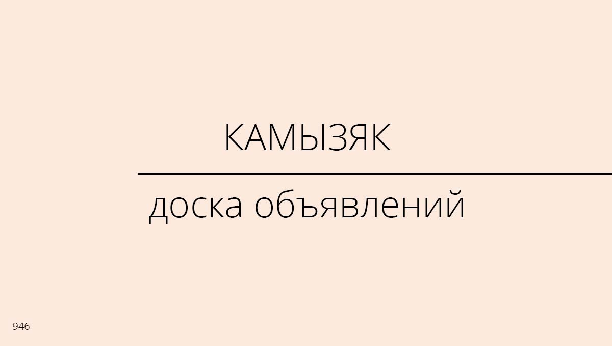 Доска объявлений, Камызяк, Россия