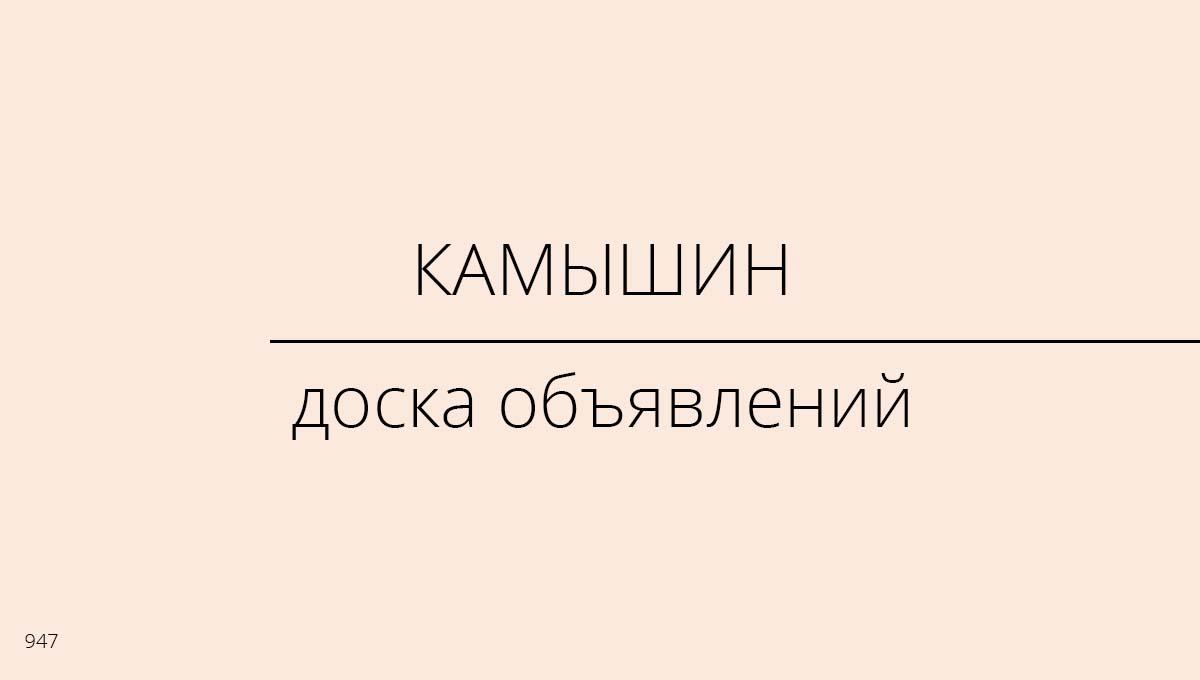 Доска объявлений, Камышин, Россия