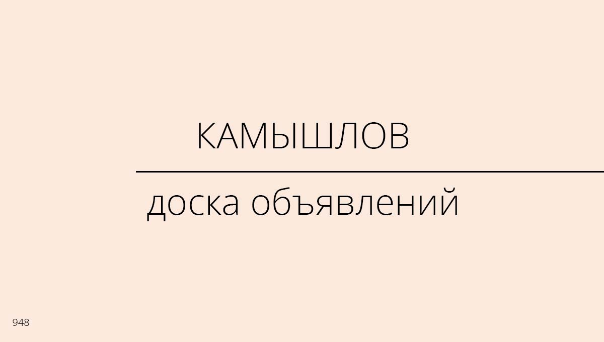 Доска объявлений, Камышлов, Россия
