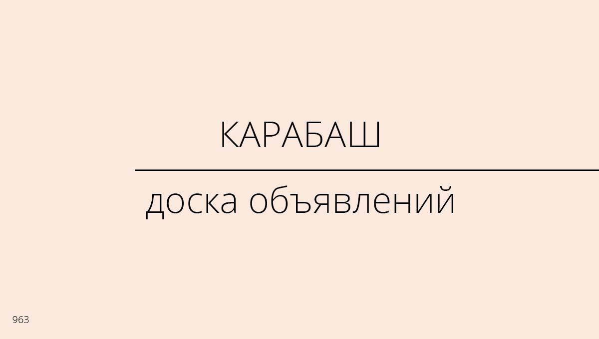 Доска объявлений, Карабаш, Россия