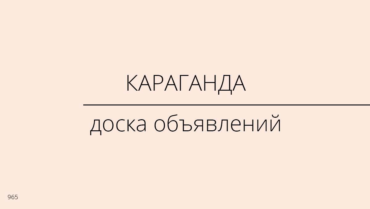 Доска объявлений, Караганда, Казахстан
