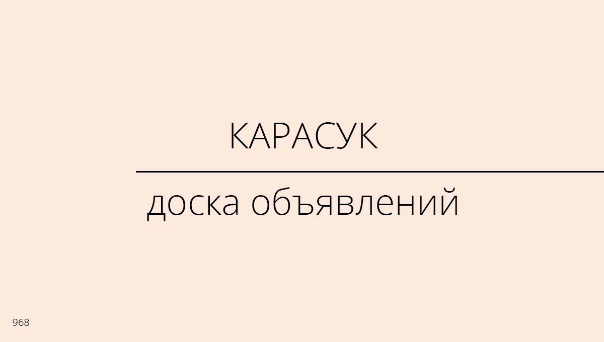 Доска объявлений, Карасук, Россия