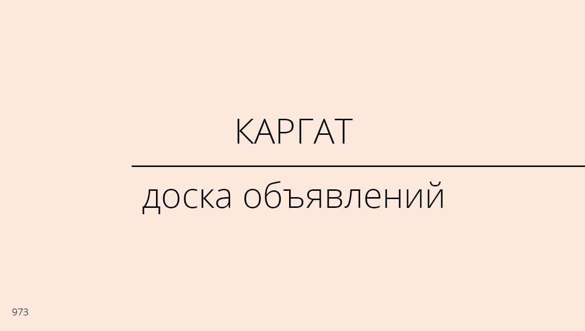 Доска объявлений, Каргат, Россия