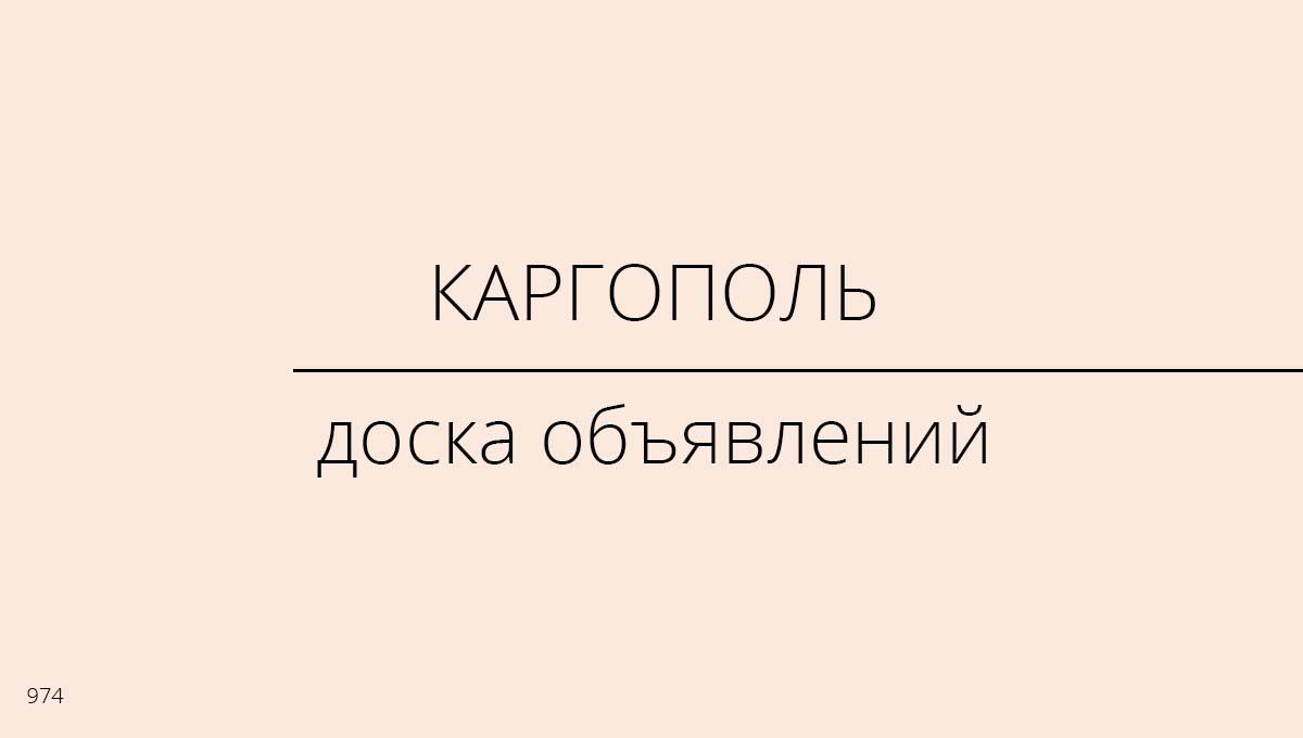 Доска объявлений, Каргополь, Россия