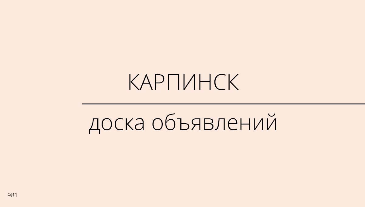 Доска объявлений, Карпинск, Россия