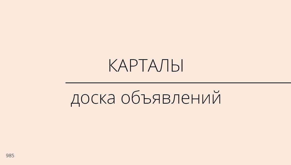 Доска объявлений, Карталы, Россия
