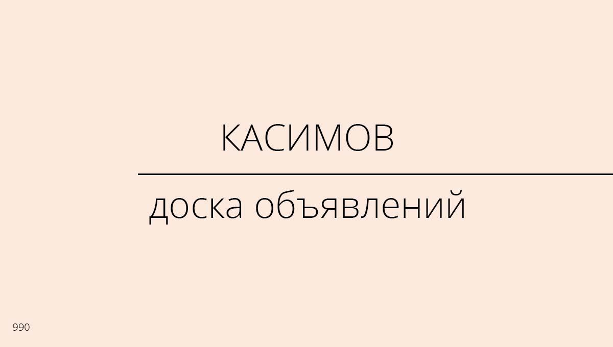 Доска объявлений, Касимов, Россия
