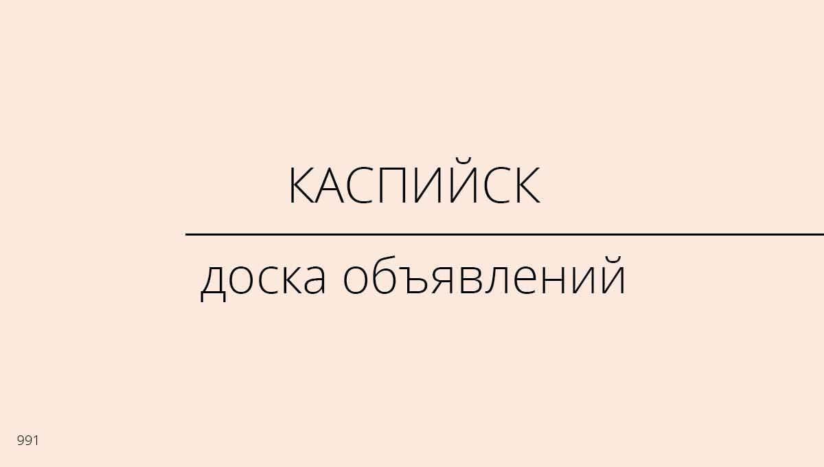 Доска объявлений, Каспийск, Россия