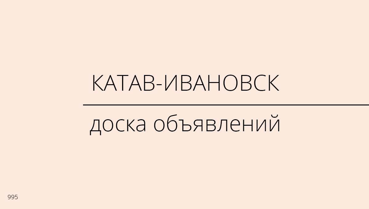 Доска объявлений, Катав-Ивановск, Россия